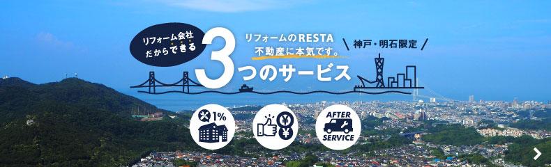 RESTA不動産にしかできない3つの本気サービス