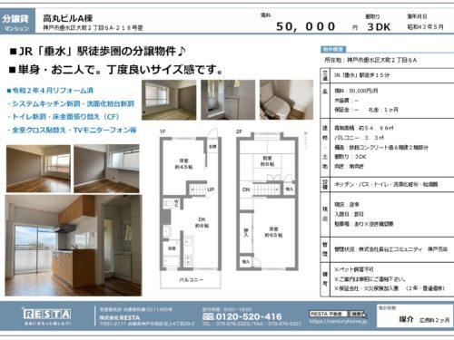 JR垂水駅徒歩圏の小さなメゾネット♪