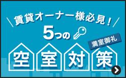賃貸オーナー様必見!5つの空室対策