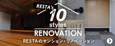 RESTAのマンション・リノベーション ジャパニーズモダンからインダストリアルまで。リノベ済み物件続々完売!物件事例を見る