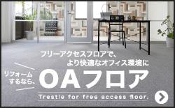 フリーアクセスフロアで、より快適なオフィス環境に!OAフロア