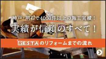 神戸・明石で4,000件以上の施工実績!実績が信頼のすべて!RESTAのリフォームまでの流れ