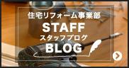 住宅リフォーム事業部スタッフブログ
