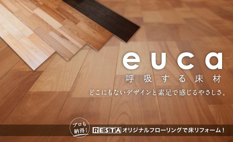 RESTAオリジナルフローリングで床リフォーム 呼吸する床材euca