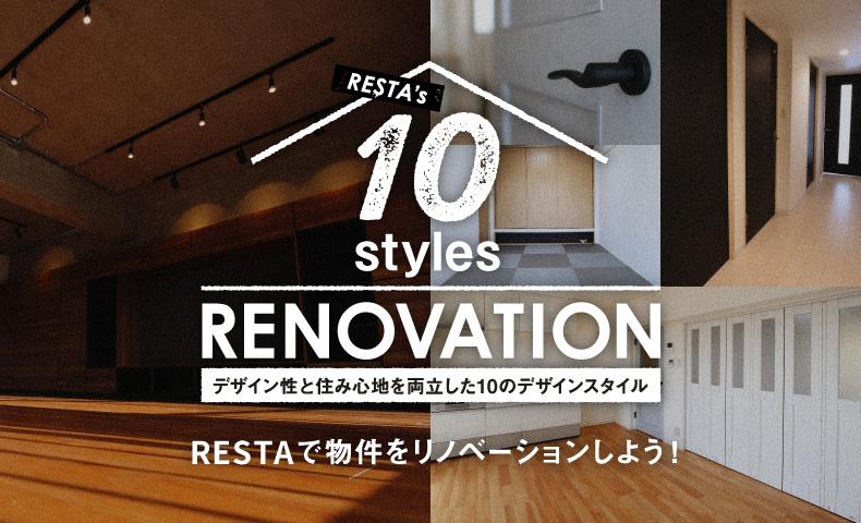 RESTAで物件をリノベーションしよう!デザイン性と住み心地を両立した10のデザインスタイル RESTA's 10style